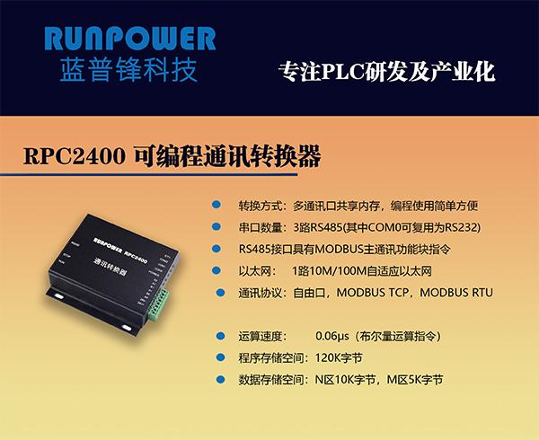 新品 RPC2400 可编程网关 橙600w.jpg