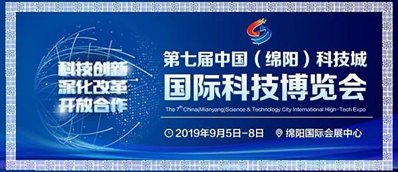 展示科技创新力量 蓝普锋亮相绵阳国际科技博览会