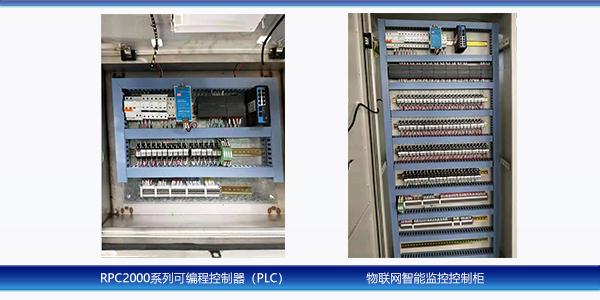 RPC2000 PLC柜 现场.png